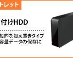 ★バッファローダイレクト アウトレット品販売中!PC関連機器が特価!