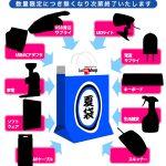 ★Just MyShop 最大95%OFF!倉庫在庫一掃!オータムアウトレットセール!