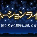 「イルミネーションライト特集 (161120)」 Yahoo!ショッピングで開催中