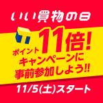 「いい買物の日 対象商品11倍キャンペーン」 Yahoo!ショッピングで事前受付中
