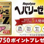 実質750円 送料無料 ヘパリーゼZ 肝臓エキス 3粒×5袋 3セット 計15袋分