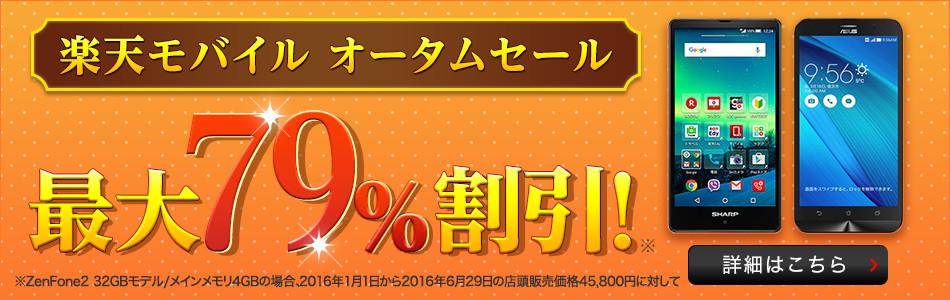 【楽天モバイル】ZenFone2 Laserが7,600円など!最大79%OFF!スマホ本体が超特価!契約期間の縛りなし!