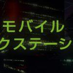 「MSI モバイルワークステーション (161109)」 NTT-X Storeで紹介中