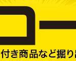 「スタッフ特選 特価コーナー」 NTT-X Storeで11月25日12時まで開催中