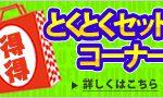 【駿河屋】いろんなジャンルの「とくとくセット」を販売中!!