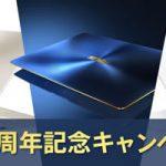 「ZenBook 5周年記念キャンペーン (161217)」 ASUS Shopで開催中