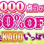 「50%OFF おもKADOいっぱいフェア (161226)」 楽天市場で開催中