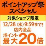 ★楽天市場 店内全品ポイント最大20倍!ポイントアップ祭スペシャル!