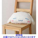 【サンリオ】 シナモロール ましゅまろ クッション 超特価980円 送料350円