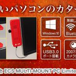 「ECS MULTI-MOUNT PC Limited Edition (161231)」 Just MyShopで紹介中