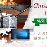 「頑張った自分のご褒美に Christmas gift fair (161224)」 HP Directplusで開催中