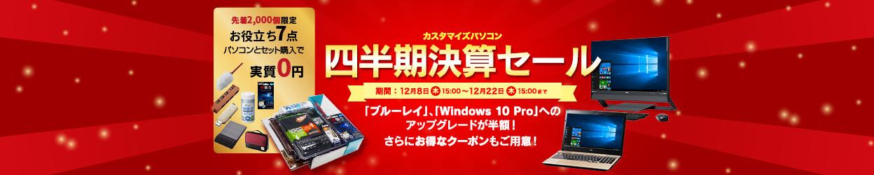 「カスタマイズパソコン 四半期決算セール (161217)」 NEC Directで開催中