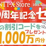 【シークレットセール 】Windows 10 Mobile スマートフォン  5,080円!800円オフクーポンも配布中!【セール情報】