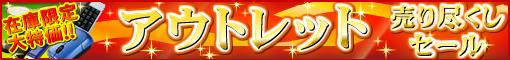 【エレコムダイレクトショップ】アウトレット売り尽くしセール!アウトレット品がお買い得!&最終処分価格!108円特価コーナーにも追加!
