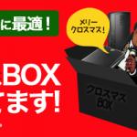 「各種 黒すぎるセット クロ(黒)スマスBOX (161217)」 ioPLAZAで開催中