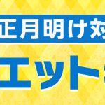 「お正月明け対策 ダイエット特集 (161229)」 Yahoo!ショッピングで開催中
