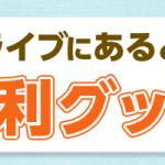 「ロングドライブ快適便利グッズ特集 (161223)」 Yahoo!ショッピングで開催中