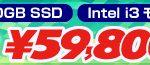 「eX.computer note N1501Kシリーズ (161231)」 ツクモネットショップで紹介中