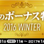 「2016 WINTER 冬のボーナス特集」 マウスコンピューターで開催中