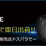 「3日間限定10,000円OFF VR バーチャルリアリティ VIVE」 ドスパラで開催中