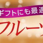 「ギフトにも最適 旬のフルーツ特集 (161231)」 Yahoo!ショッピングで開催中