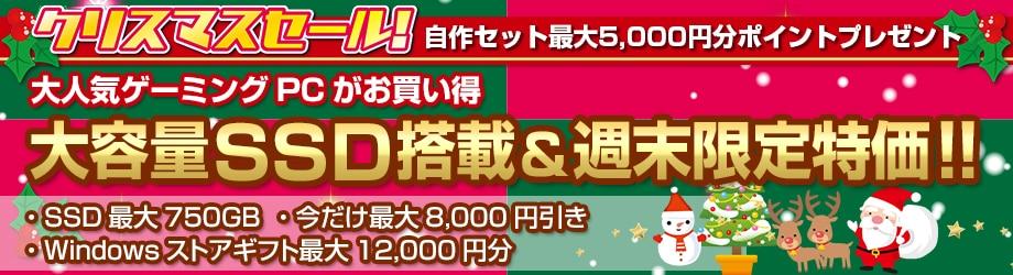 「大人気ゲーミングPCがお買い得 クリスマスセール (161217)」 ドスパラで開催中