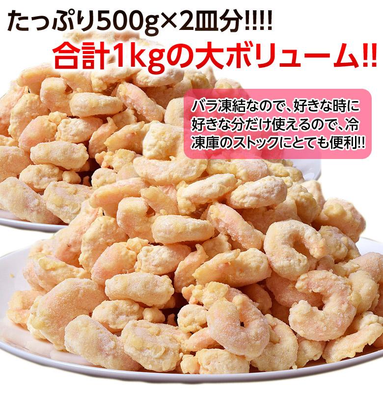 えび天一番 500g×2袋 合計1kg 【送料無料】