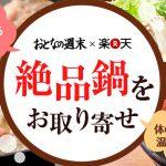 「おとなの週末 絶品鍋をお取り寄せ (170106)」 楽天市場で開催中
