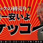 【初売】 ロジテックダイレクト 内蔵HDD、大画面テレビなど 初売りセール開始! 【セール情報】