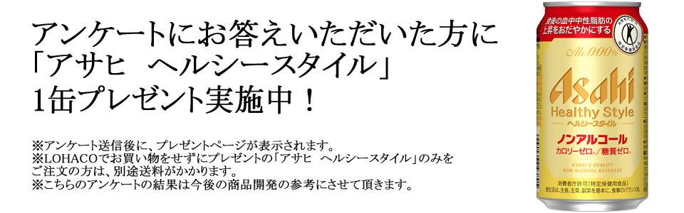 ロハコ 【アンケートを回答で無料】アサヒ ヘルシースタイル