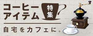 「自宅をカフェに コーヒーアイテム特集 (170115)」 Yahoo!ショッピングで開催中