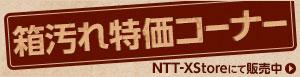 NTT-X Store 箱汚れ特価コーナー