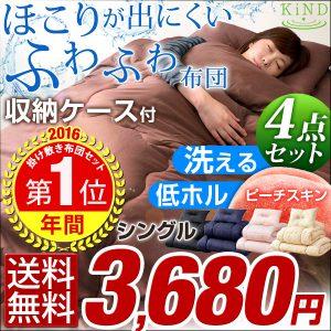 洗える ほこりが出にくい 布団4点セット 【送料無料】