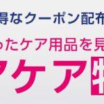 「サロン品質のスペシャルケアを ヘアケアコレクション」 Yahoo!ショッピングで開催中