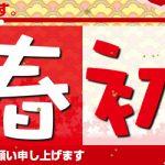 【初売】 ドスパラ PCパーツやハードディスクなど 新春初売セールスタート!【セール情報】