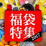 「人気の福袋が満載 福袋特集2017」 Yahoo!ショッピングで開催中