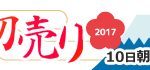 ★ノジマオンライン 新春セール!福袋も販売中!