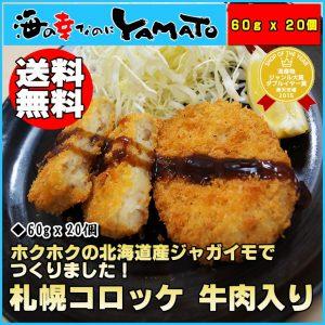 牛肉入り 札幌コロッケ 20個 【送料無料】