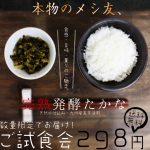 やみつき 完熟発酵高菜 【送料無料】