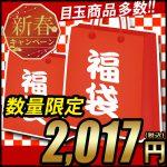 【福袋】必ず外付HDDが入ってる! 2,017円福袋【福袋情報】