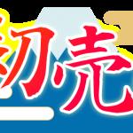 【初売】 ノジマオンライン 2017年新春初売りセール開催中! 家電・PC・カーナビ・オーディオなど販売中!【セール情報】