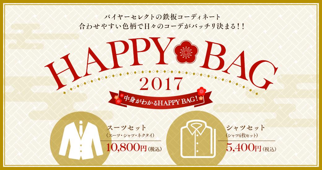 【福袋】店頭価格28,944円のスーツ・シャツ・ネクタイのセットが10,800円! Perfect Suit FActory HAPPY BAG 2017 発売中!【福袋情報】