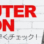 「定番をいち早くチェック Men's Outer Selection」 Yahoo!ショッピングで開催中