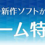 「人気作や新作ゲームをピックアップ ゲーム特集 (170108)」 Yahoo!ショッピングで開催中