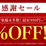 【セール】楽天モバイル 年末年始大感謝セール スマホ本体 最大96%OFF! [対象端末多数!]【セール情報】