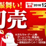 【福袋】 エディオン 新春初売りセール 本日17時から開始!【セール情報】