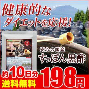 国産すっぽん黒酢 10日分 【送料無料】