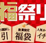 ★グンゼ公式通販  第2弾追加!2017福袋販売中!