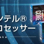 「第7世代 インテル Coreプロセッサー (Kaby Lake) 特集」 ドスパラで開催中