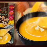 かぼちゃ濃厚ダイエットポタージュ 1,180円 送料無料 など【ポンパレ】